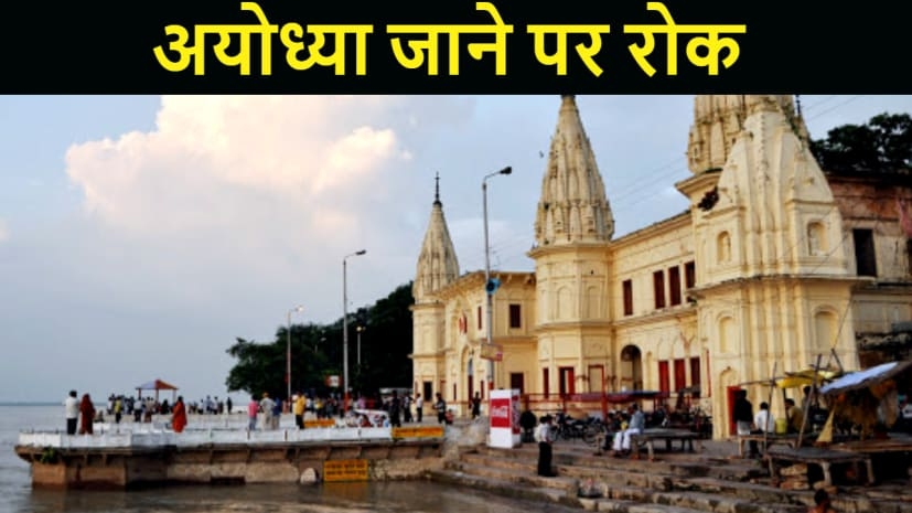 कोरोना का खौफ, रामनवमी के दौरान श्रद्धालुओं के अयोध्या धाम जाने पर लगी रोक