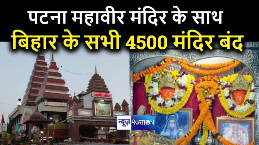 बड़ी खबर : पटना के महावीर मंदिर के साथ बिहार के सभी 4500 मंदिरों को एक साथ बंद करने का आदेश