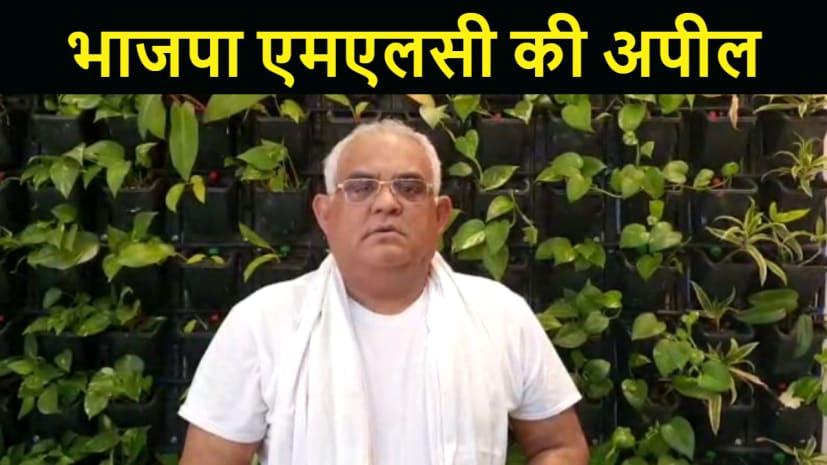 भाजपा एमएलसी सच्चिदानंद राय ने की अपील, आम लोग करें जनता कर्फ्यू का पालन