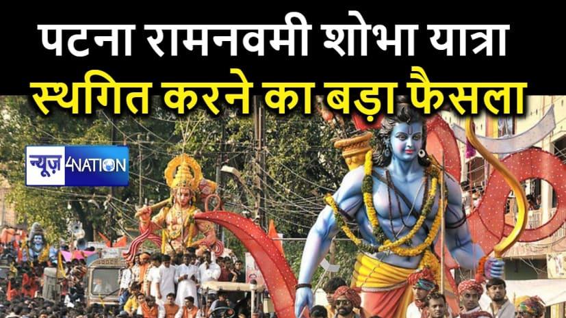 रामनवमी के अवसर पटना में आयोजित भव्य शोभा यात्रा हुई स्थगित, कोरोना महामारी को देखते हुए लिया गया फैसला