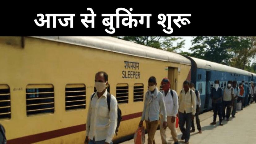 सरकार ने कर ली पूरी तैयारी, एक जून से चलेंगी 200 पैसेंजर्स ट्रेनें, आज सुबह 10 बजे से बुकिंग शुरू