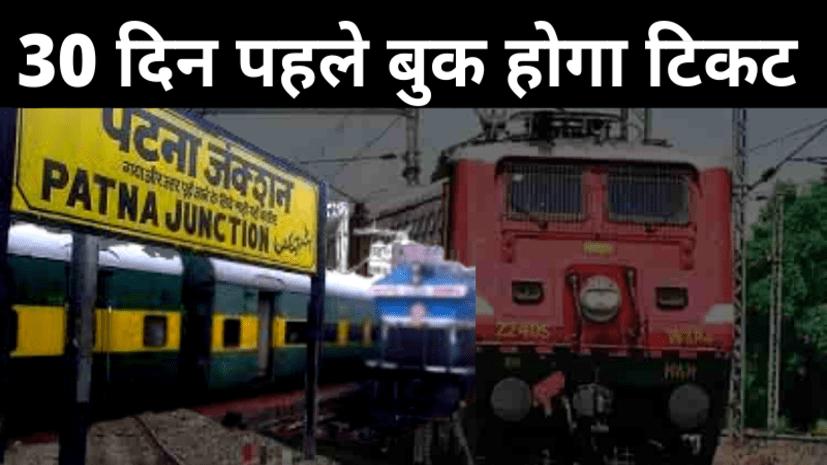 बिहार से चलने वाली 19 जोड़ी ट्रेनों की लिस्ट देख लीजिए, अब 30 दिन पहले बुक करवा सकते हैं टिकट