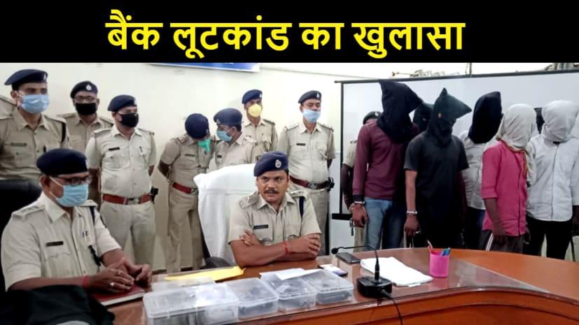 मोतिहारी में बैंक लूटकाण्ड का पुलिस ने किया खुलासा, रुपयों के साथ 8 को किया गिरफ्तार