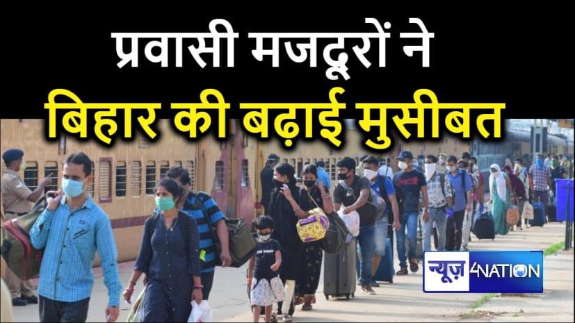 परदेस से बिहार लौटे 999 प्रवासी मजदूर निकले कोरोना पॉजिटिव,स्वास्थ्य विभाग ने जारी किया आंकड़ा