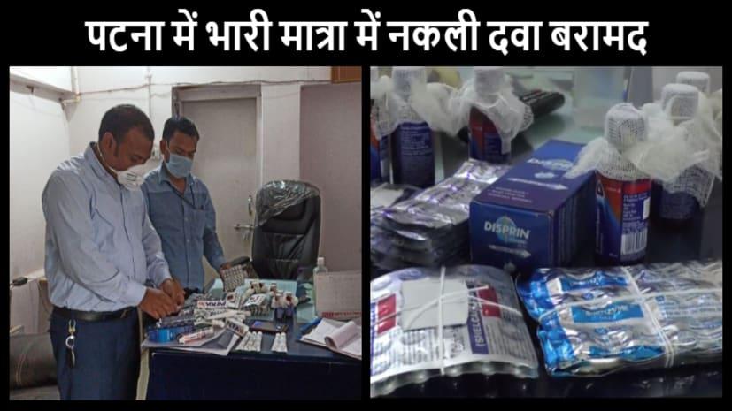 पटना में औषधि विभाग की बड़ी कार्रवाई, भारी मात्रा में नकली दवा के साथ एक को किया गिरफ्तार