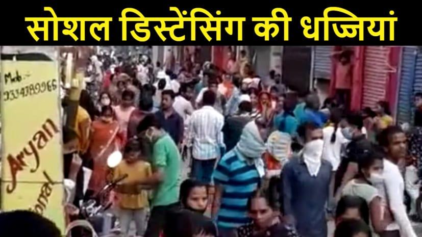 पटना में नहीं काम आई डीजीपी की अपील, बाज़ार में लोगों ने जमकर उड़ाईं सोशल डिस्टेंसिंग की धज्जियां