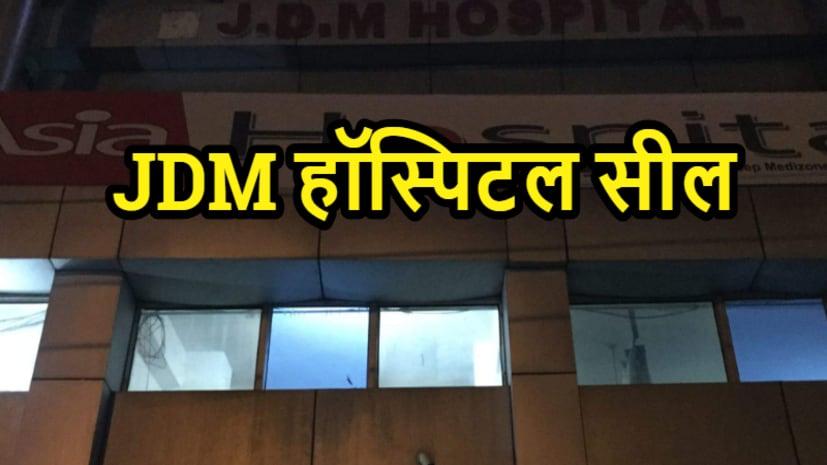 हाईवोल्टेज ड्रामे के बाद पटना का जेडीएम हॉस्पिटल सील, कोरोना संक्रमित मरीज से मोटी रकम वसूलने को लेकर लिया गया एक्शन