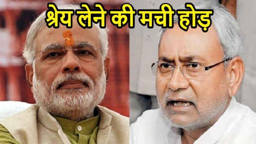 बिहार BJP का दावा, PM मोदी की वजह से PMCH में बढ़ी कोरोना इलाज की सुविधा...CM नीतीश का नाम भी नहीं ले रही भाजपा
