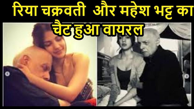 सुशांत का घर छोड़ने के बाद रिया ने किया था महेश भट्ट को मैसेज, जवाब में भट्ट ने कहा- पीछे मुड़कर मत देखना,चैट हुआ वायरल