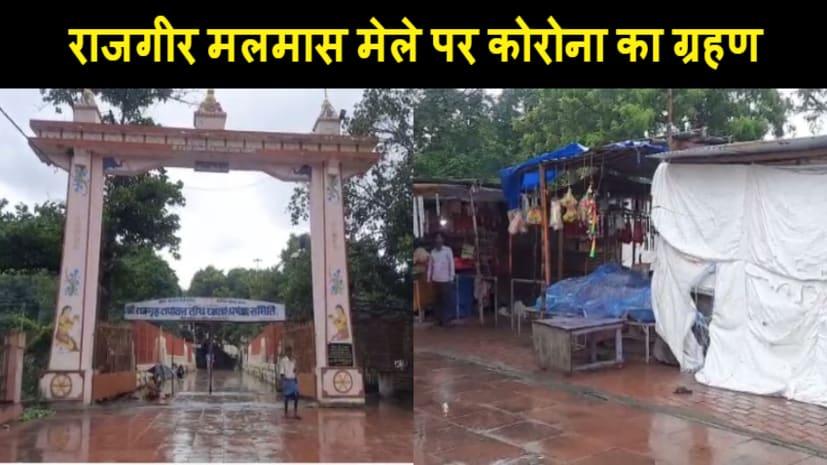 राजगीर में लगने वाला ऐतिहासिक मलमास मेला पर कोरोना का ग्रहण, पंडा और मेला में आनेवाले लोगों में छाई मायूसी