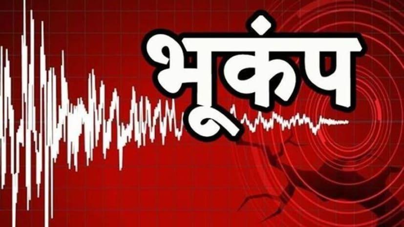 झारखंड के सहिबगंज में 4.3 तीव्रता का भूकंप, लोगों ने कहा- हमें तो पता ही नहीं चला