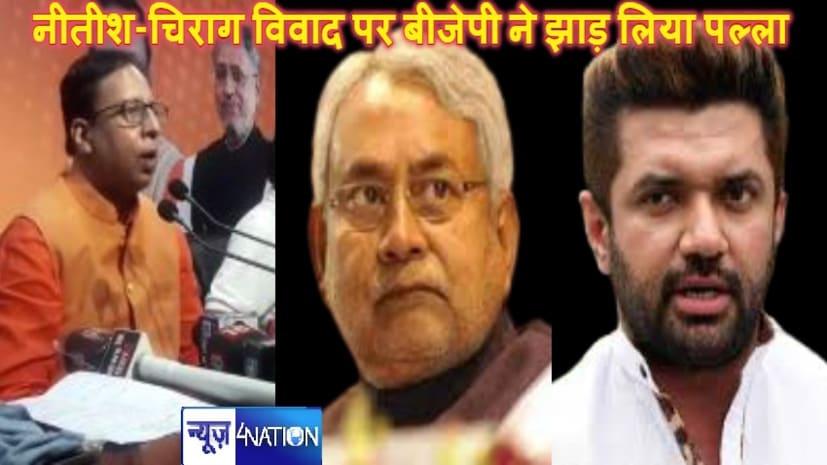 नीतीश-चिराग विवाद पर बिहार बीजेपी अध्यक्ष ने झाड़ लिया पल्ला, बोले-हम भाजपा के अध्यक्ष हैं.......