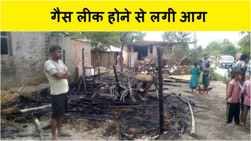 बगहा में चार घरों में गैस लीक होने से लगी आग, लाखों की सम्पति जलकर राख