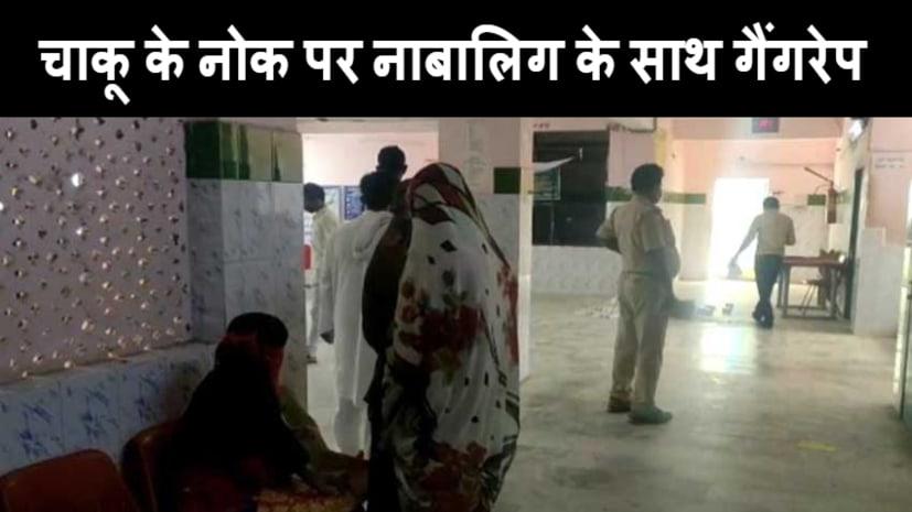 बड़ी खबर : सीतामढ़ी में चाकू के नोक पर नाबालिग के साथ गैंगरेप, गांव के युवकों ने ही घटना को दिया अंजाम