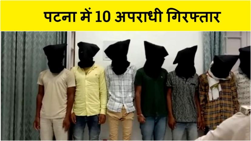 पटना पुलिस को मिली सफलता, पैक्स अध्यक्ष हत्या के आरोपी सहित 10 को किया गिरफ्तार