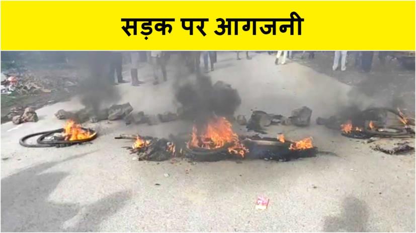 पटना में करंट लगने से पिता पुत्र की मौत, आक्रोशित लोगों ने किया सड़क जाम