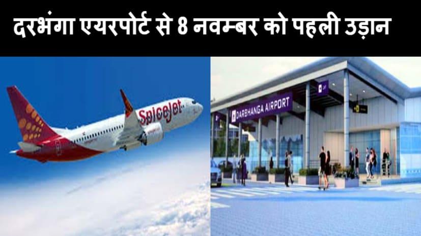 दरभंगा एयरपोर्ट से 8 नवम्बर को स्पाइस जेट भरेगा उड़ान,टिकटों की बुकिंग शुरू,मणिकांत झा ने लिया पहला टिकट