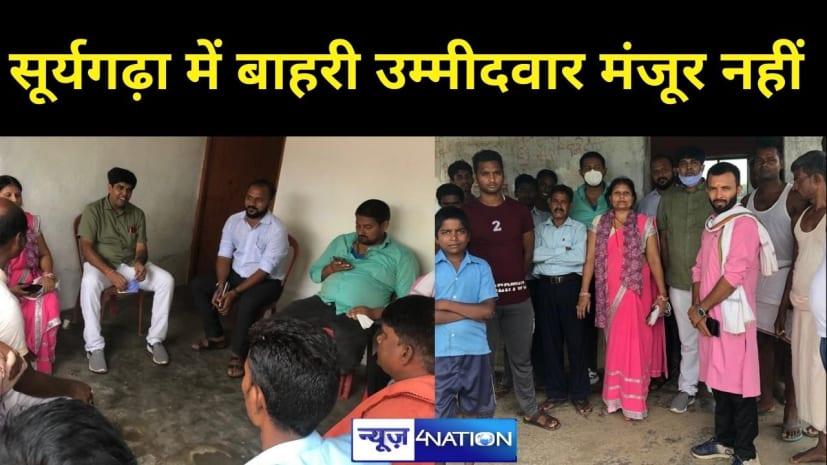 सूर्यगढ़ा विस में भाजपा नेता रामनिवास कुमार ने पेश की दावेदारी, क्षेत्र में बाहरी उम्मीदवार मंजूर नहीं के लग रहे नारे...