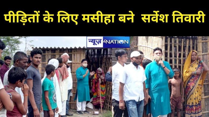 समाजसेवी सर्वेश तिवारी ने बाढ़ पीड़ित गरीब परिवारों को दिया नया आशियाना, 30 घरों का कराया निर्माण
