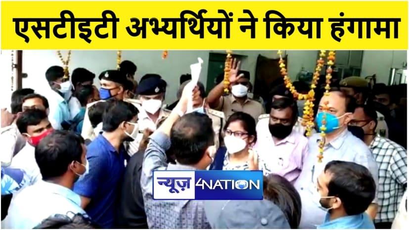 नालंदा : एसटीईटी परीक्षा में सेंटर मैनेज के नाम पर छात्रों ने किया हंगामा, एसडीओ ने आरोपों को बताया गलत