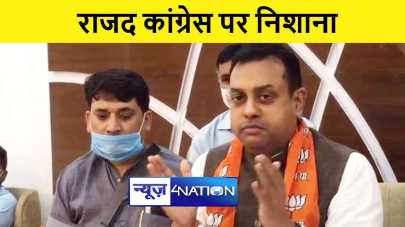 संबित पात्रा ने राजद कांग्रेस पर जमकर साधा निशाना, कहा इन्होंने अपहरण, बलात्कार और लूट का इंडस्ट्री लगाया था