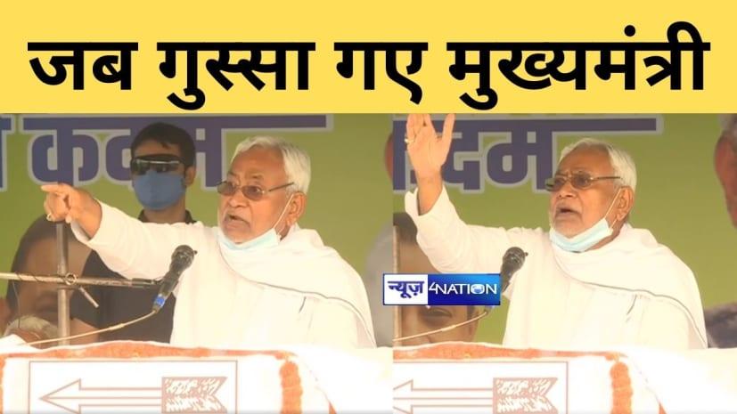 ....जब CM नीतीश को आया गुस्सा, हल्ला करने वालों को चेताते हुए कहा- वोट नहीं देना होगा मत देना
