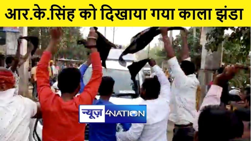 केन्द्रीय मंत्री आर.के.सिंह को आरा में दिखाया गया काला झंडा, मुर्दाबाद के लगे नारे