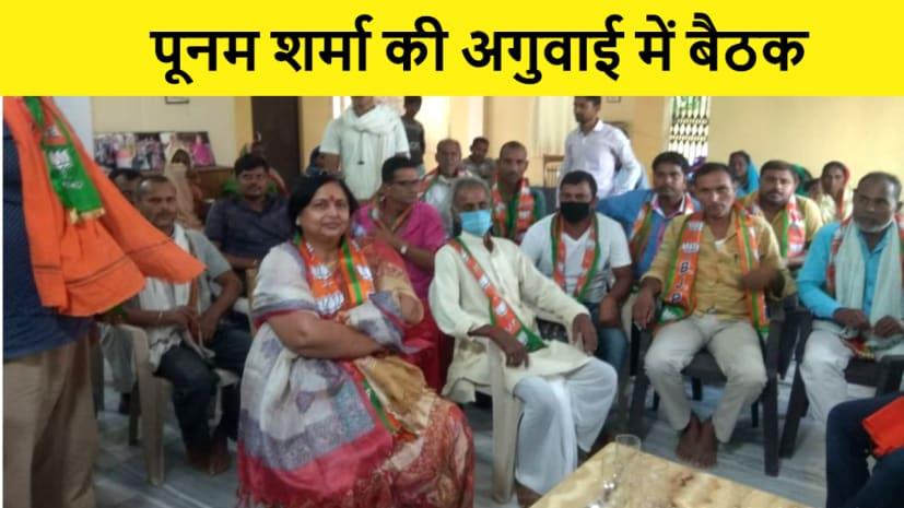 बरबीघा में पूनम शर्मा की अगुवाई में हुई बैठक, एनडीए उम्मीदवार को जीत दिलाने का संकल्प