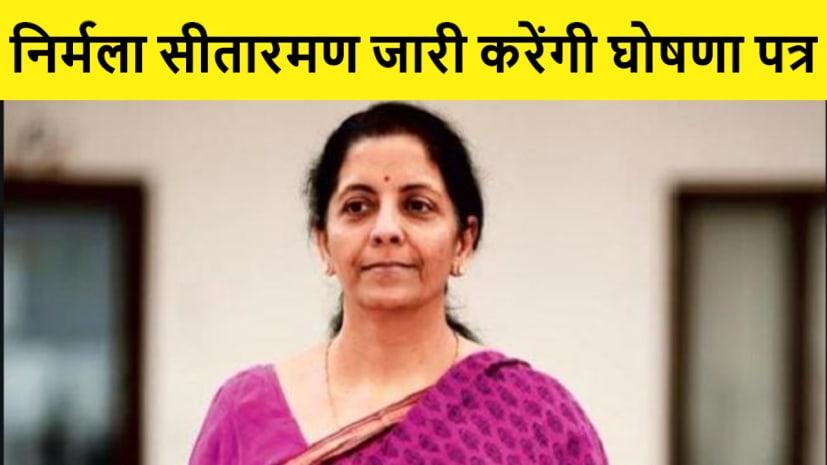वित्त मंत्री निर्मला सीतारमण जारी करेंगी बिहार बीजेपी का घोषणा पत्र, 22 अक्टूबर को आयोजित है कार्यक्रम