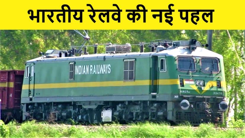 रेलवे ने की ''फ्रेट बिजनेस डेवलपमेंट पोर्टल'' की शुरूआत, माल ग्राहकों को मिलेगी कई सुविधाएं