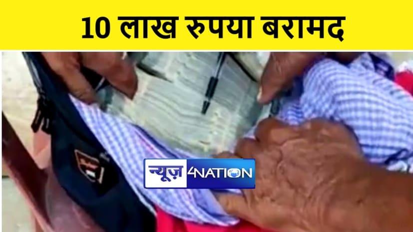 खगड़िया में पुलिस को मिली सफलता, वाहन चेकिंग के दौरान 10 लाख रुपया बरामद