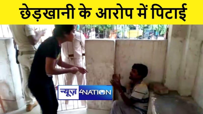 नवादा में युवती ने लगायी युवक पर छेड़खानी का आरोप, जमकर की पिटाई