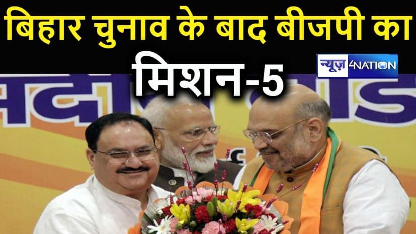 बिहार चुनाव के बाद बीजेपी का मिशन-5, जेपी नड्डा और अमित शाह ने कार्यकर्ताओं को कह दिया- तैयार रहिए, बड़ा उलटफेर होगा