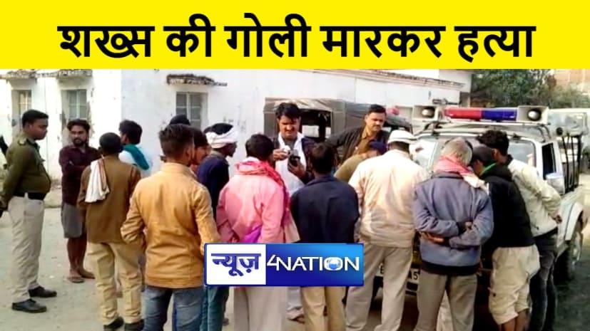 समस्तीपुर में अपराधियों ने शख्स पर की ताबड़तोड़ फायरिंग, मौके पर हुई मौत