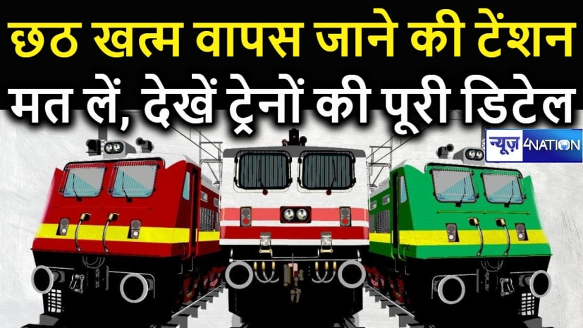 छठ पूजा खत्म होने के बाद वापस जाने की टेंशन मत लें, देखिए सभी ट्रेनों की पूरी डिटेल यहां...