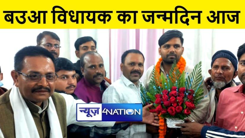 """बिहार के """"बउआ विधायक"""" का 29 वां जन्मदिन आज, फूल और गुलदस्ते देकर लोगों ने दी शुभकामना"""