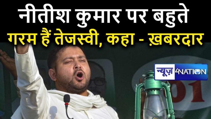 CM नीतीश पर तेजस्वी का बड़ा हमला, कहा- 8 मंत्रियों पर गंभीर आपराधिक मामला, ख़बरदार अगर कोई  नैतिकता, सुशासन की बात करेगा
