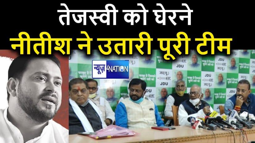 तेजस्वी को करारा जवाब देने के लिए मैदान में CM नीतीश की पूरी टीम, एक साथ कह दिया- आप कब इस्तीफा देंगे ?
