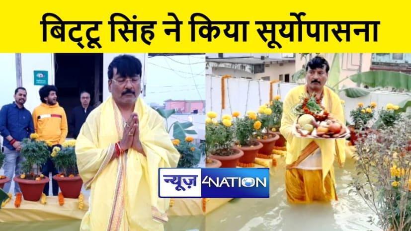 जदयू नेता रितेश रंजन उर्फ़ बिट्टू ने की छठ पूजा, बिहार में सुख, शांति और भाई-चारे की कामना