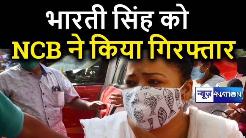 NCB ने कॉमेडियन भारती सिंह को किया गिरफ्तार, घर में बरामद हुआ था गांजा