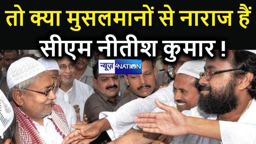 तो क्या मुस्लिमों का वोट नहीं मिलने से नाराज हैं CM नीतीश, कैबिनेट से कर दी मुसलमानों की छुट्टी