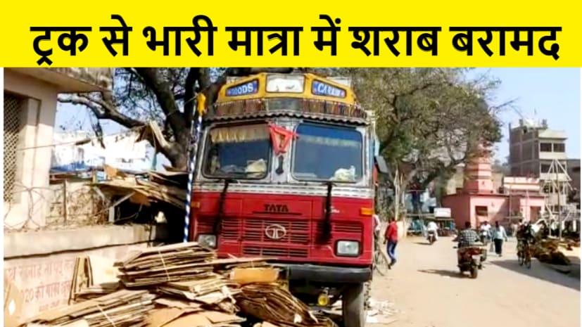 औरंगाबाद में ट्रक से भारी मात्रा में शराब बरामद, जांच में जुटी पुलिस