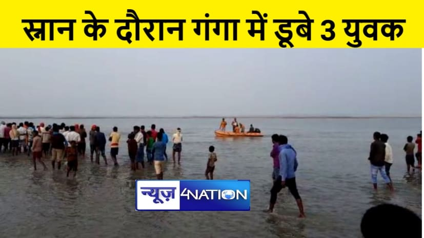 भागलपुर में नहाने के दौरान गंगा नदी में डूबे तीन युवक, परिजनों में मचा कोहराम