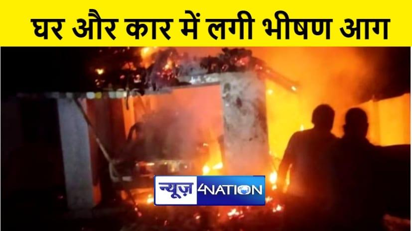 खगड़िया के बेलदौर में घर और कार में लगी भीषण आग, पीड़ित ने पड़ोसियों पर लगाया आरोप