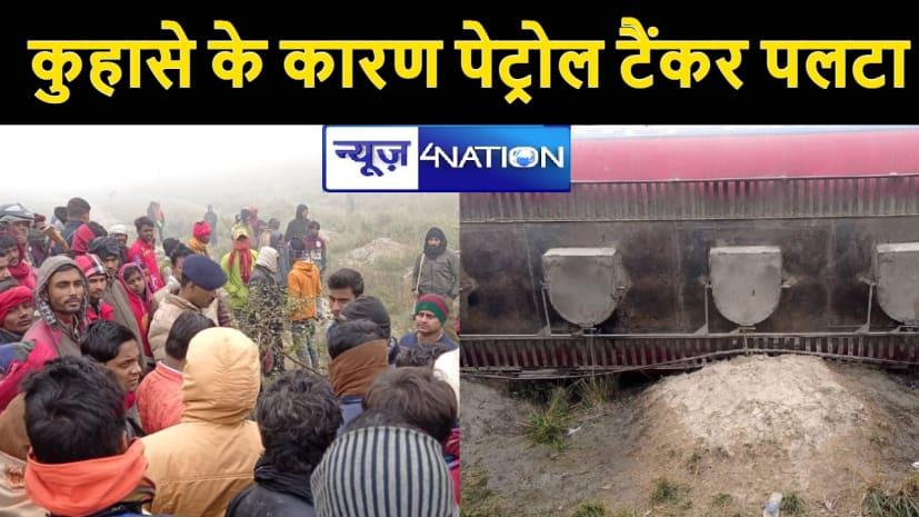 कुहासा के कारण पेट्रोल टैंकर पलटा ग्रामीणों में पेट्रोल ले जाने की होड़ मच गई