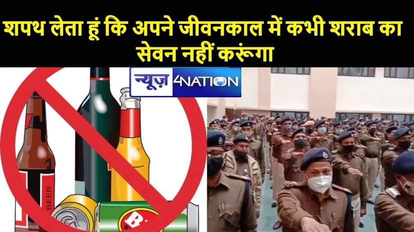 बिहार पुलिस ने शराब नहीं पीने की खाई कसम
