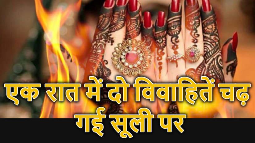 हाय रे समाज, कहीं बेटा नहीं होने पर बहू की कर दी हत्या, कहीं दहेजलोभियों ने विवाहिता को सूली पर चढ़ा दिया