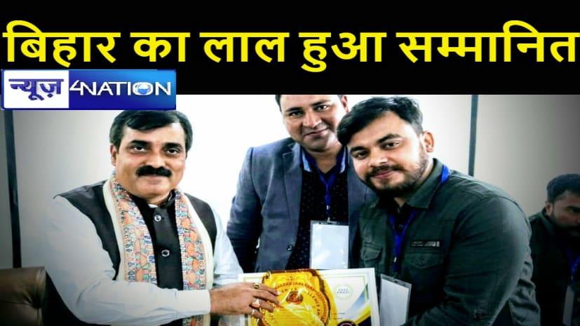 दरभंगा का लाल विवेक कुमार चौधरी राष्ट्रीय मंच पर हुए सम्मानित