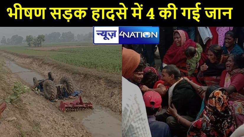 हादसे में चार लोगों की मौत, मरनेवालों में दो किसान भी शामिल