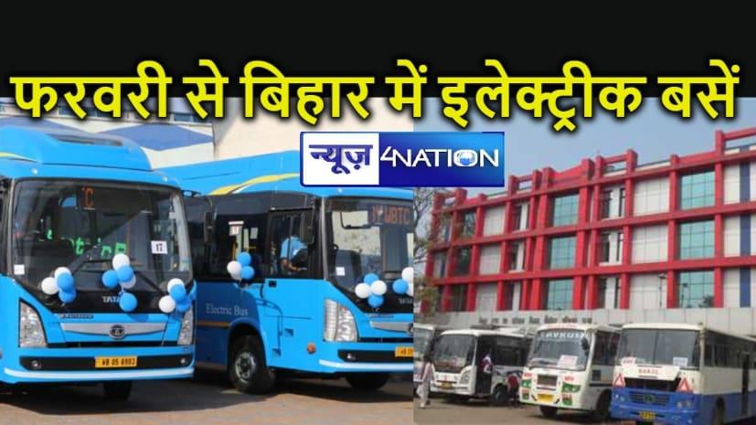 फरवरी से बिहार में दौड़ने लगेंगी इलेक्ट्रिक बस इन शहरों में मिलेगी सुविधा